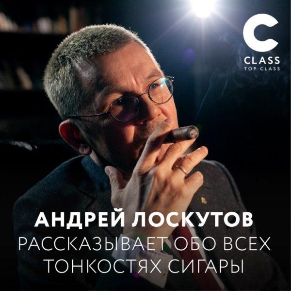 andrey-loskutov-obuchayet-iskusstvu-kureniya-sigary