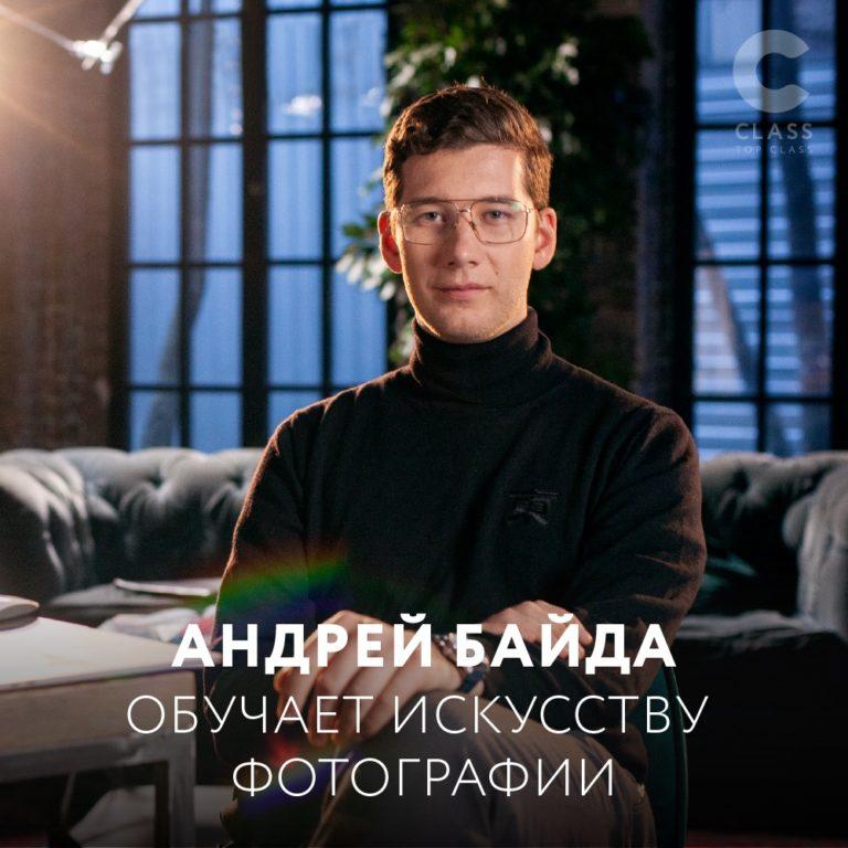 andrey-bayda-obuchayet-isukusstvu-fotografii