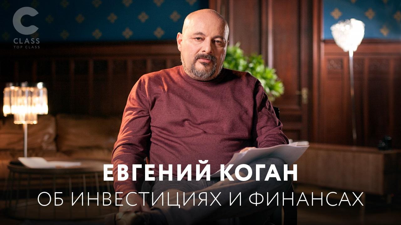yevgeniy-kogan-obuchayet-investitsiyam-i-finansam