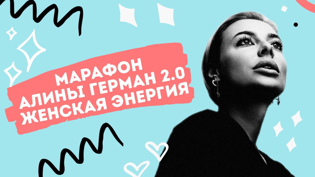 Алина Герман | Марафон 2.0: Женская энергия